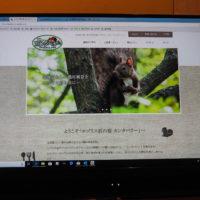 宿のホームページを令和バージョンに大幅リニューアルしました。