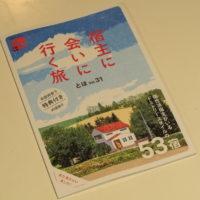 新年度、新しい「とほ宿vol.31」発売中!パンフもリニューアル!