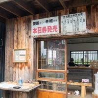 久し振りに「幸福駅」へ・・新しいお店がオープンしていました!