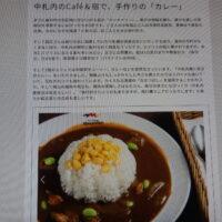 はんつ遠藤さん来店「OnTrip JAL」十勝編に掲載されています。